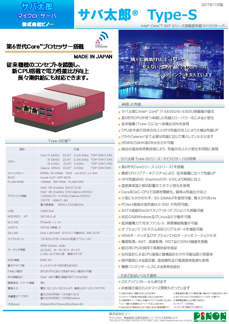 Type-S_201711
